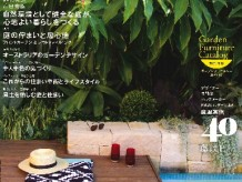 HomeGarden&EXTERIOR vol4 表紙