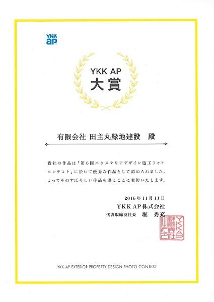 20161111YKK最優秀賞 賞状1
