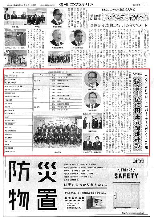週刊エクステリア YKKパートナーズコンテスト結果発表 記事