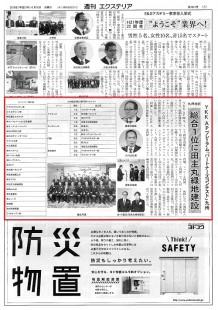 20190416週刊エクステリア YKKパートナーズコンテスト結果発表