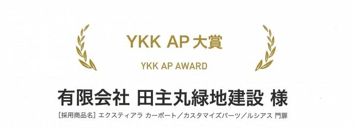 YKKAP大賞 ロゴ