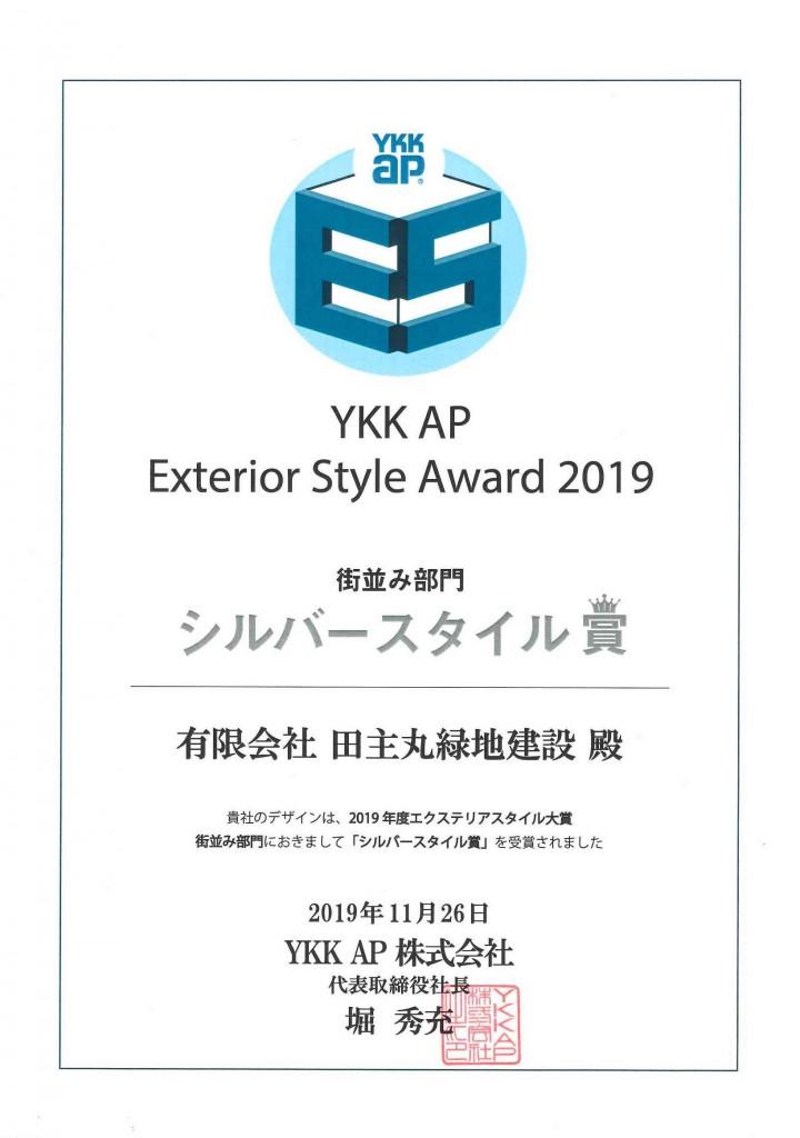YKKAPシルバースタイル賞
