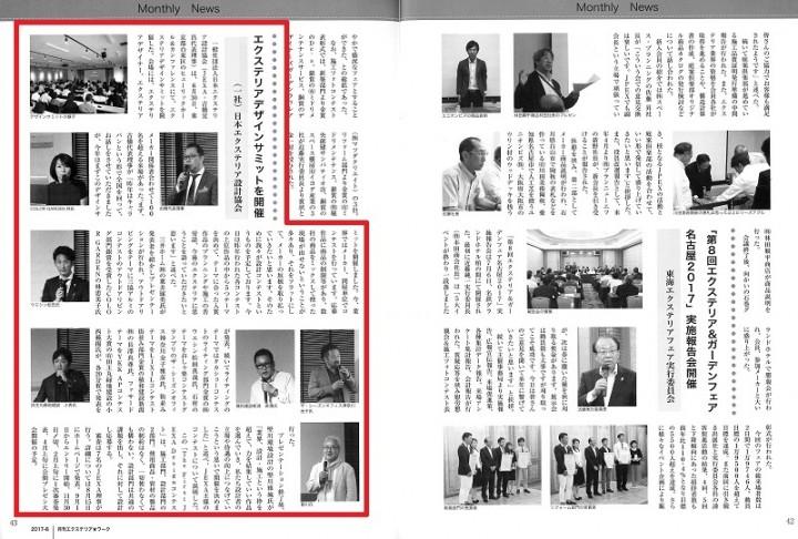 2017月刊エクステリア8月号 記事