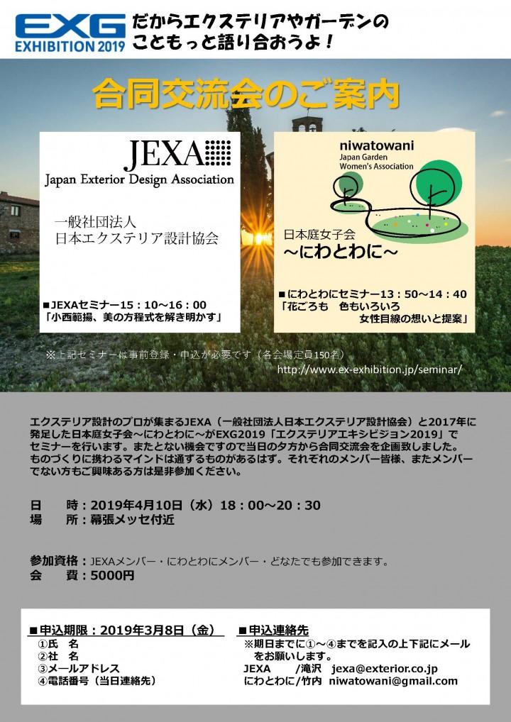 20190410JEXA&にわとわに交流会