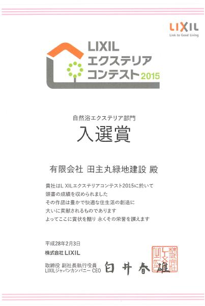 20150208LIXIL表彰状自然浴エクステリア部門