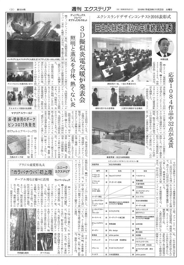 20161122週刊エクステリア受賞記事R