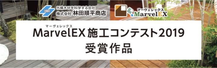 MarveLEX施工コンテスト