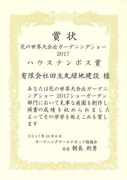 20171011HTB賞 賞状