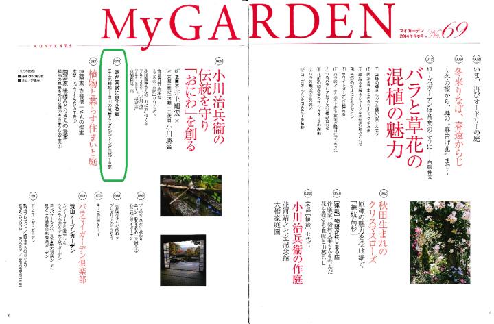 My GARDEN No.69 目次