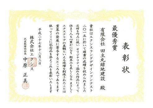20151207エクシスランドコンテスト最優秀賞賞状