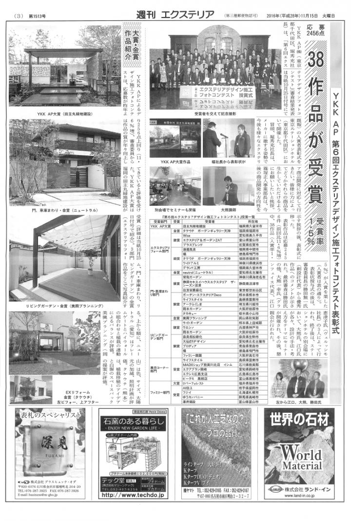 20161105週刊エクステリア
