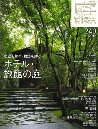 2020 NIWA240表紙