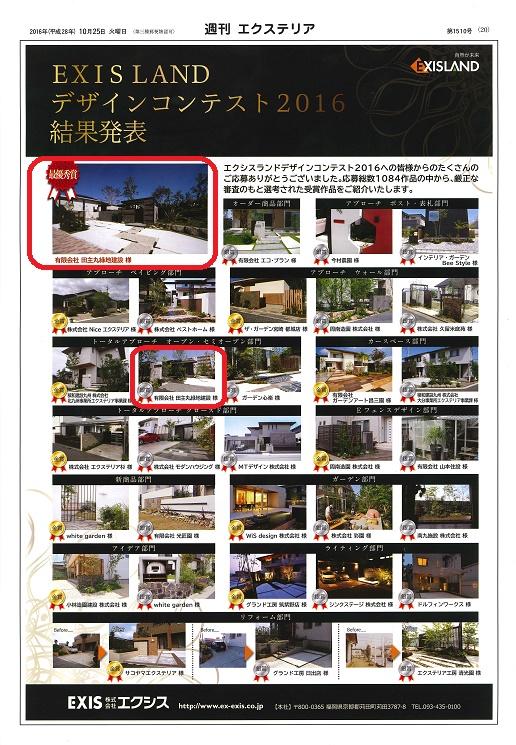 20161025週刊エクステリア コンテスト発表記事
