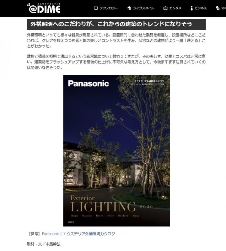 Panasonic外構照明カタログ2020