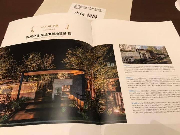 20161111YKK授賞式2