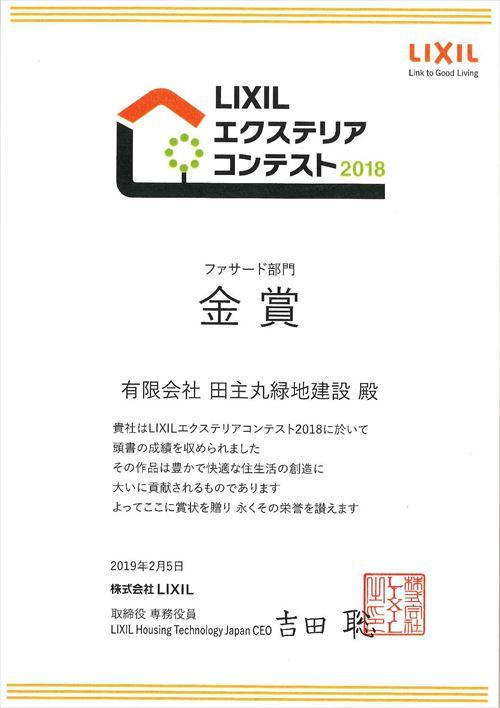 20190205LIXILファサード部門金賞 賞状
