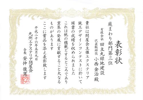 賞状20140509