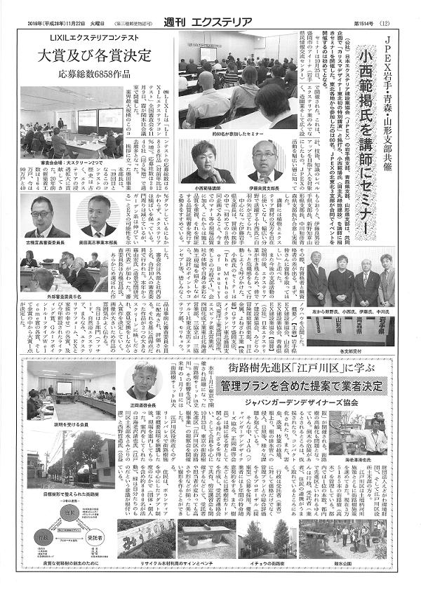 20161122週刊エクステリアJPEXセミナーの記事R