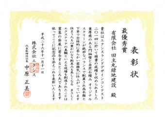 エクシスランドデザインコンテスト2014最優秀賞賞状